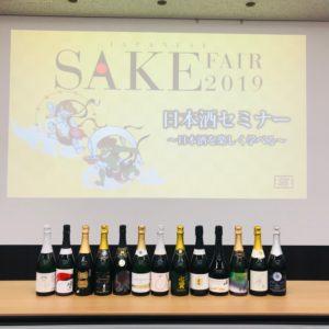 日本酒フェア2019に出展