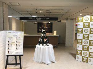日本橋高島屋「日本酒まつり」に出展しました